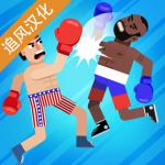 拳击物理2汉化版