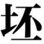 坯子助手p插件集)