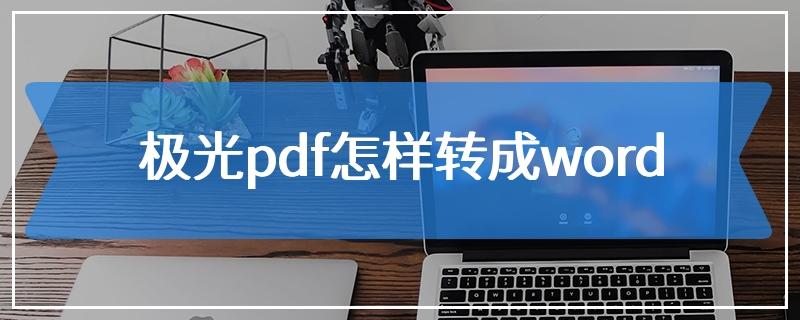 极光pdf怎样转成word