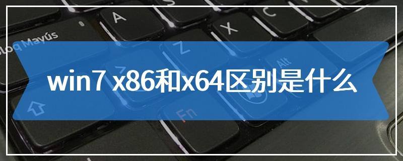win7 x86和x64区别是什么