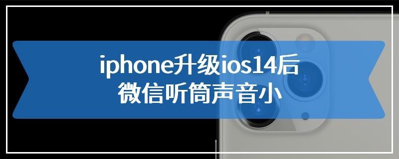 iphone升级ios14后微信听筒声音小