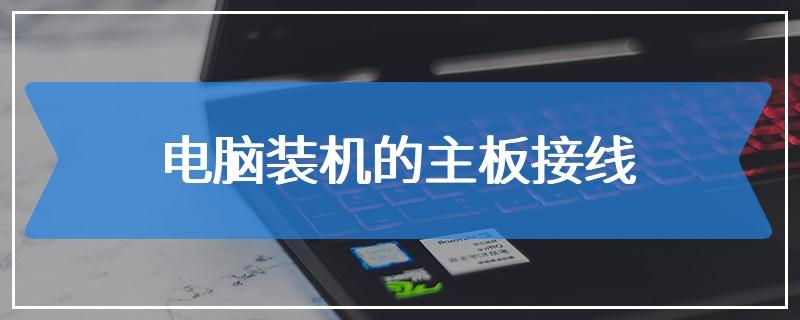 电脑装机的主板接线