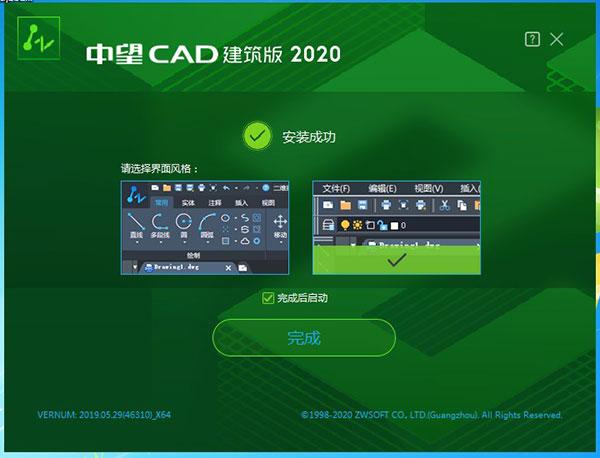 中望cad建筑版2020破解版(附破解补丁)