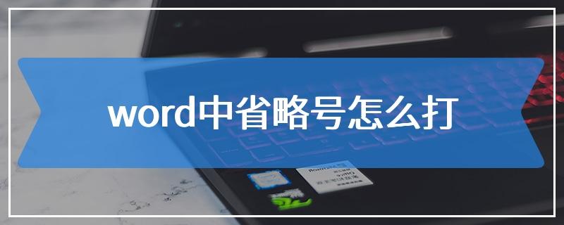 word中省略号怎么打