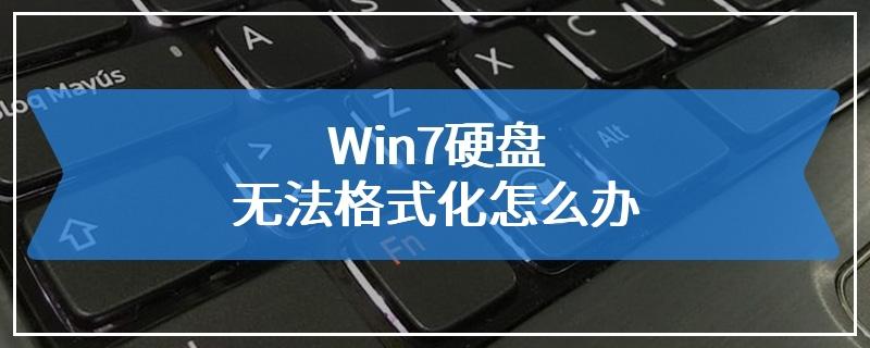 Win7硬盘无法格式化怎么办