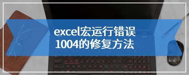 excel宏运行错误1004的修复方法