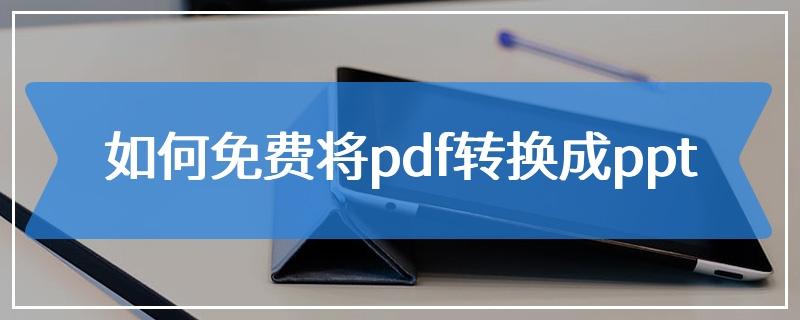如何免费将pdf转换成ppt