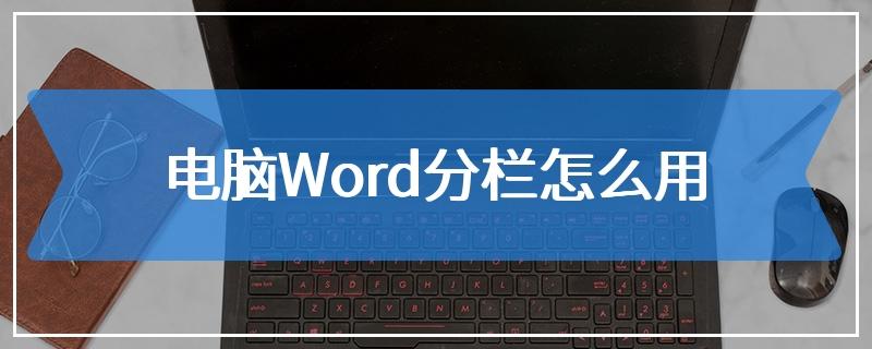 电脑Word分栏怎么用