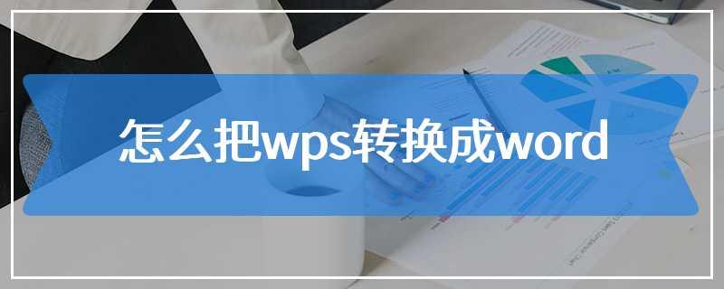 怎么把wps转换成word