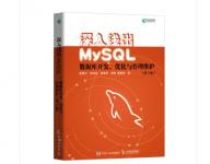 深入浅出mysql数据库优化管理第三版pdf