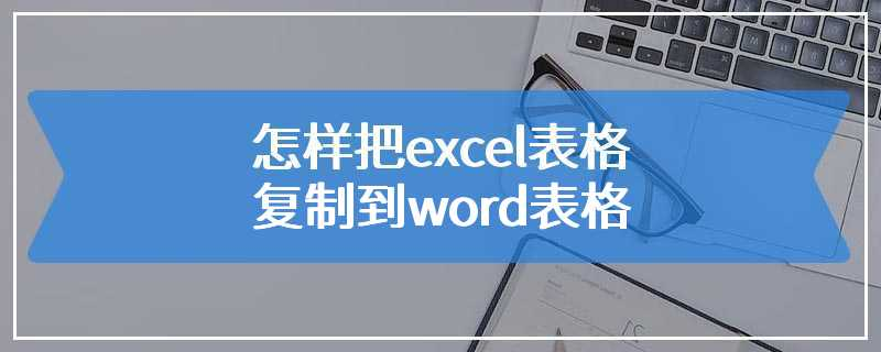 怎样把excel表格复制到word表格