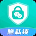 微信隐私锁