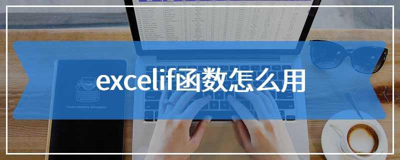 excelif函数怎么用