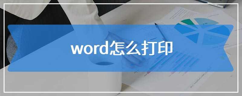 word怎么打印