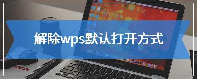 解除wps默认打开方式