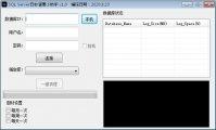 SQL Server日志清理小助手