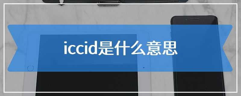 iccid是什么意思