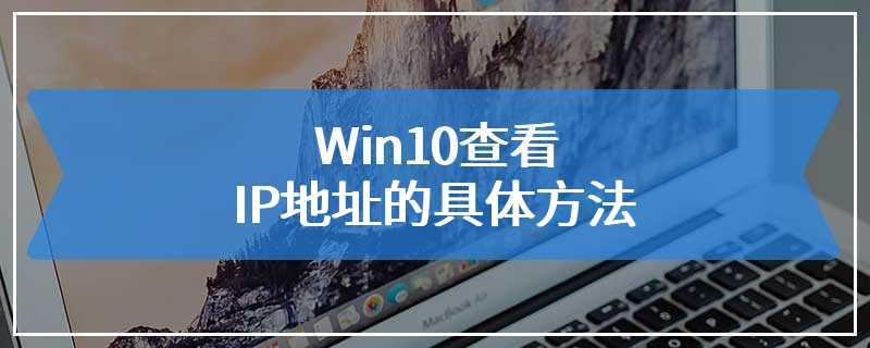 Win10查看IP地址的具体方法