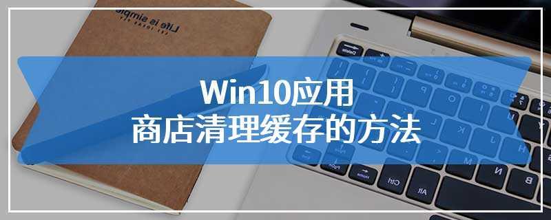 Win10应用商店清理缓存的方法
