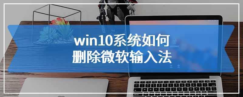win10系统如何删除微软输入法