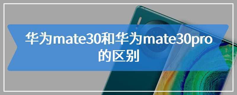 华为mate30和华为mate30pro的区别