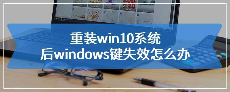 重装win10系统后windows键失效怎么办