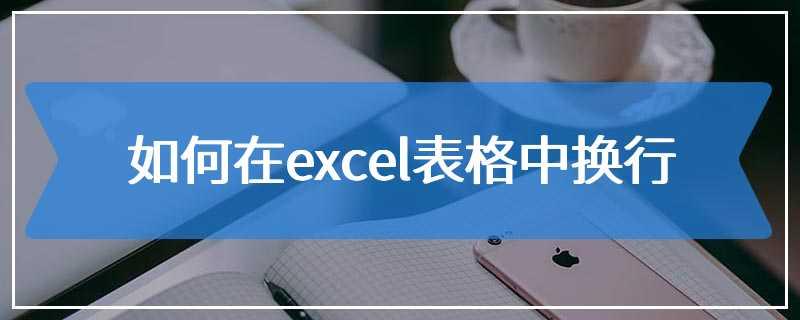 如何在excel表格中换行