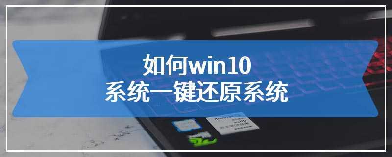 如何win10系统一键还原系统