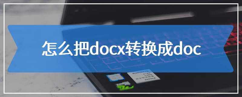 怎么把docx转换成doc