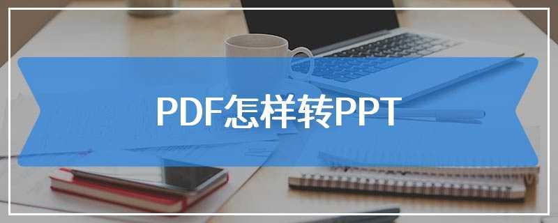 PDF怎样转PPT