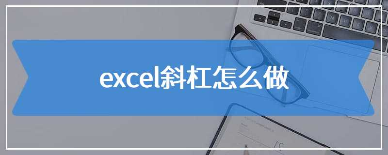 excel斜杠怎么做