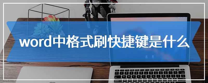 word中格式刷快捷键是什么