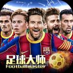 足球大师黄金一代360平台版