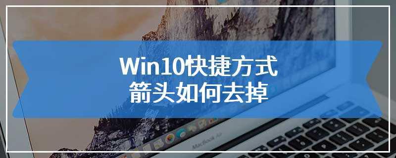 Win10快捷方式箭头如何去掉