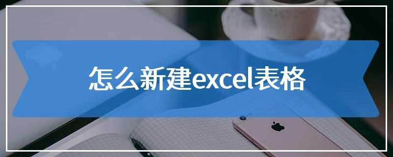 怎么新建excel表格