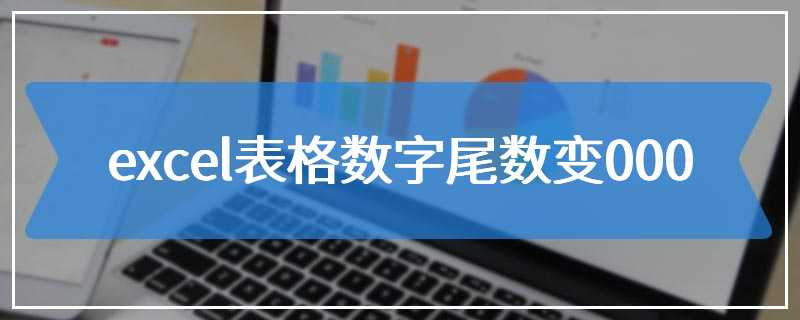 excel表格数字尾数变000