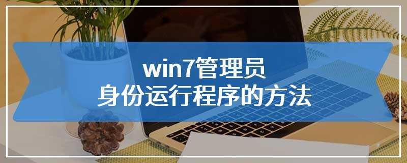 win7管理员身份运行程序的方法