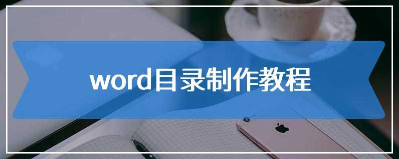 word目录制作教程