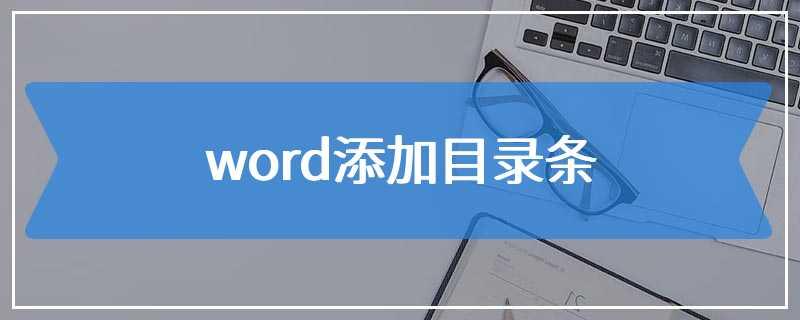 word添加目录条