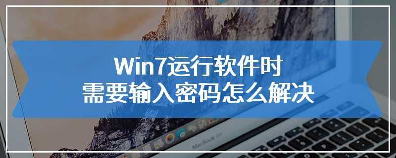 Win7运行软件时需要输入密码怎么解决