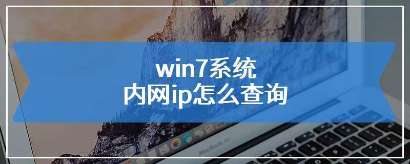 win7系统内网ip怎么查询