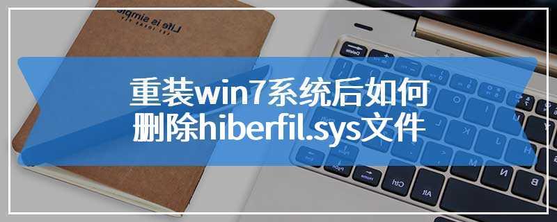 重装win7系统后如何删除hiberfil.sys文件