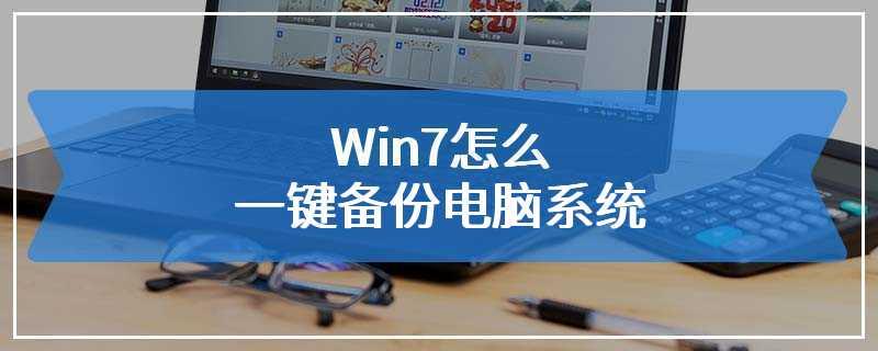 Win7怎么一键备份电脑系统