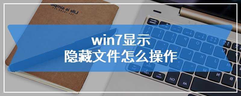 win7显示隐藏文件怎么操作