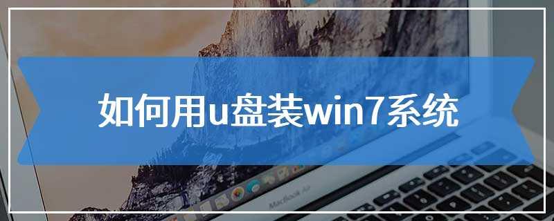 如何用u盘装win7系统
