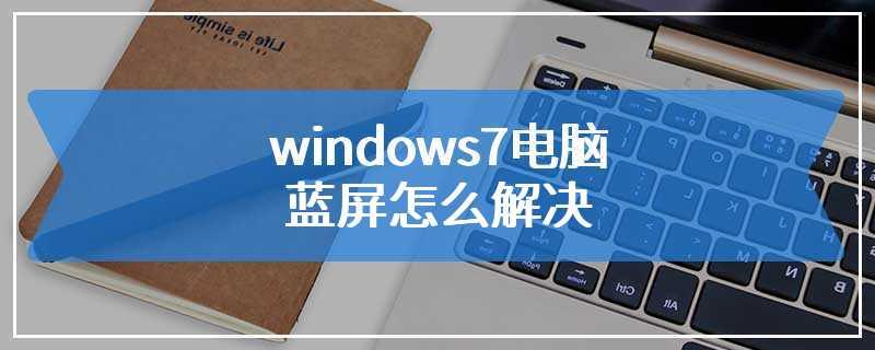 windows7电脑蓝屏怎么解决