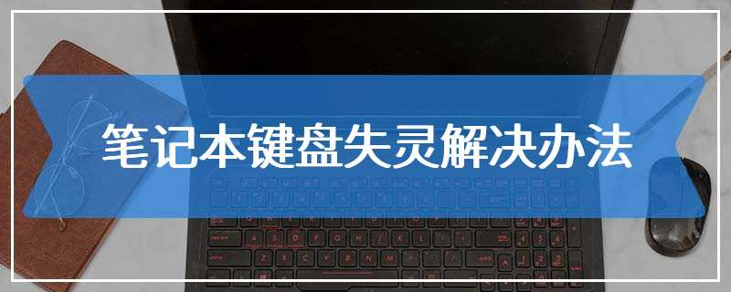 笔记本键盘失灵解决办法