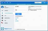远程监控软件TeamViewer QuickSupport