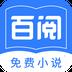 百阅小说软件下载