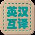 英汉互译词典app下载